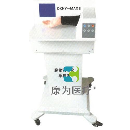 """""""康为医疗""""脉象模拟系统脉象训练仪(单机版)"""