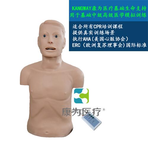 """""""康为医疗""""CPR带气管插管半身模型-青年版带CPR电子报警"""