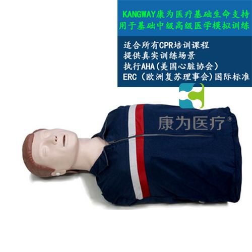 """""""康为医疗""""高级电子半身心肺复苏训练标准化模拟病人"""