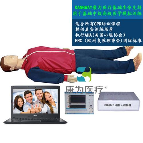 """""""康为医疗""""高级全自动电脑心肺复苏标准化模拟病人(计算机控制)"""