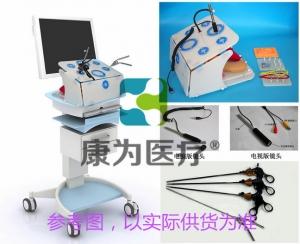 """""""康为医疗""""腹腔镜手术训练模拟器"""