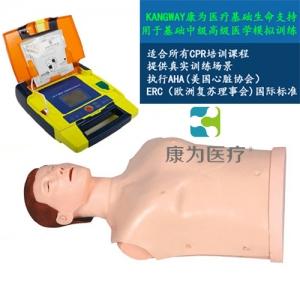 """""""康为医疗""""自动体外模拟除颤与CPR标准化模拟病人训练组合"""