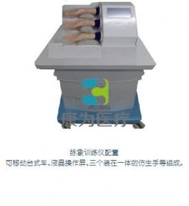 """""""康为医疗""""MM-V 蒙医脉象训练仪,蒙医脉象仪,蒙古族医术脉象训练仪"""