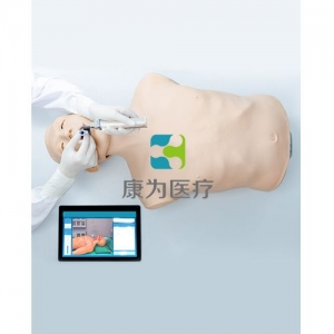 """""""康为医疗""""气管插管智能模拟训练系统"""
