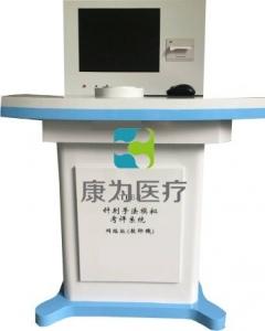 """""""康为医疗""""ATPE-I针灸手法模拟考评系统(教师机、学生机、网络版)针刺手法模拟考评系统"""
